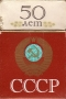 50 Let SSSR (50th Anniversary of USSR)