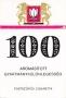 100 Szazeves A Magyar Dohanyipar
