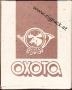 Okhota (= hunting)